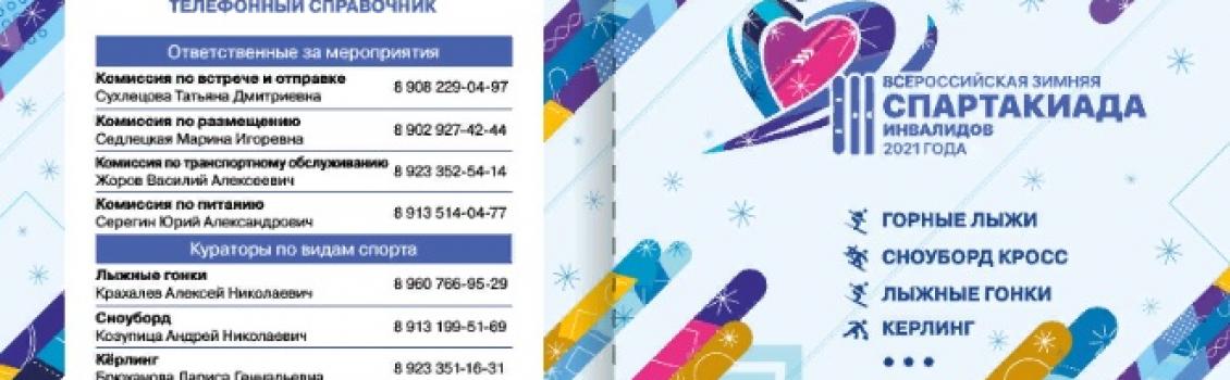 III Всероссийская зимняя спартакиада инвалидов пройдет с 1 по 7 марта 2021 года в Красноярске
