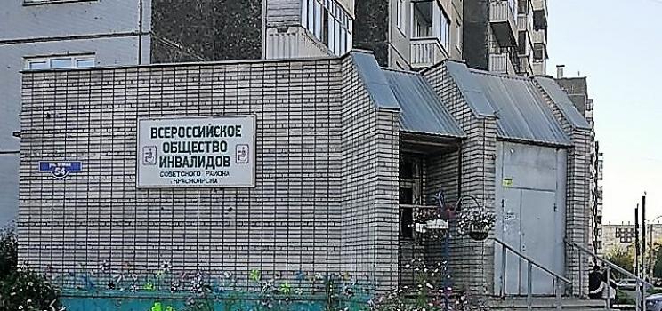 Поддержка социально-ориентированных некоммерческих организаций в городе Красноярске