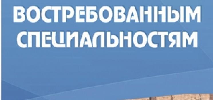 «Красноярский техникум социальных технологий» приглашает абитуриентов с инвалидностью