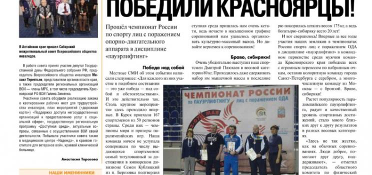 """газета """"Милосердие и надежда"""", выпуск №53"""
