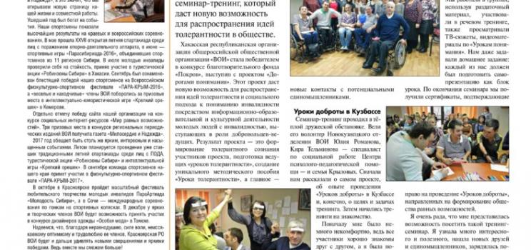 газета «Милосердие и надежда», выпуск №52