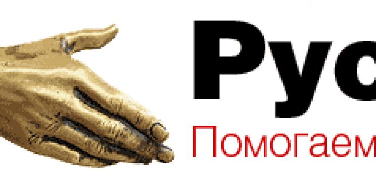 Благотворительный «Русфонд» открыл бюро в Красноярске