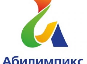 «Абилимпикс-2020»
