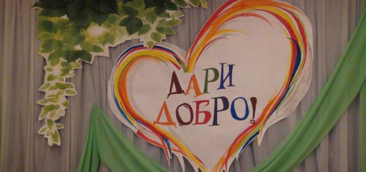 Резолюция по итогам научно-практической конференции «Милосердие в Лесосибирске: вчера, сегодня, завтра»