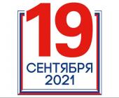 Выборы 19 сентября