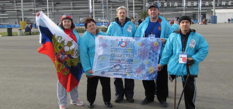 XI Паралимпийские игры в Сочи (2014)