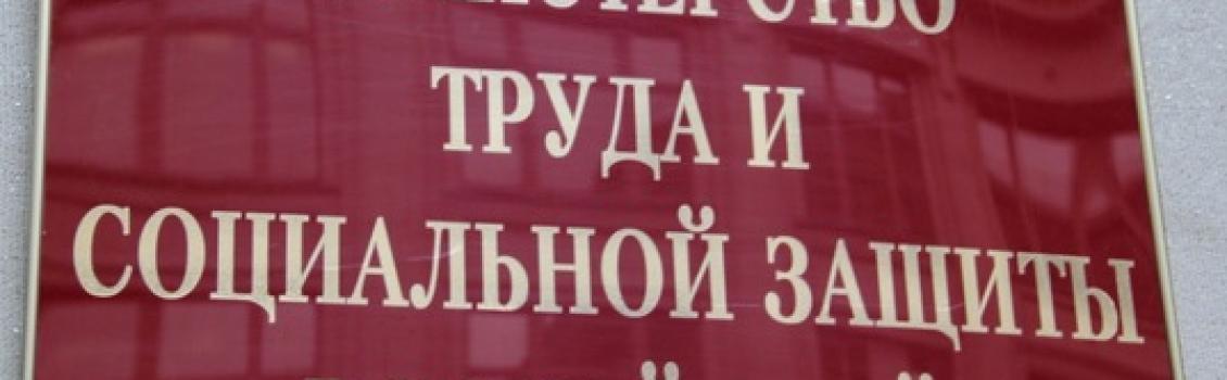 Михаил Терентьев о приказе Минтруда об упрощении порядка замены ТСР.