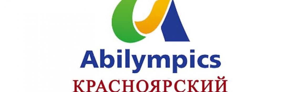 «Абилимпикс»-2020