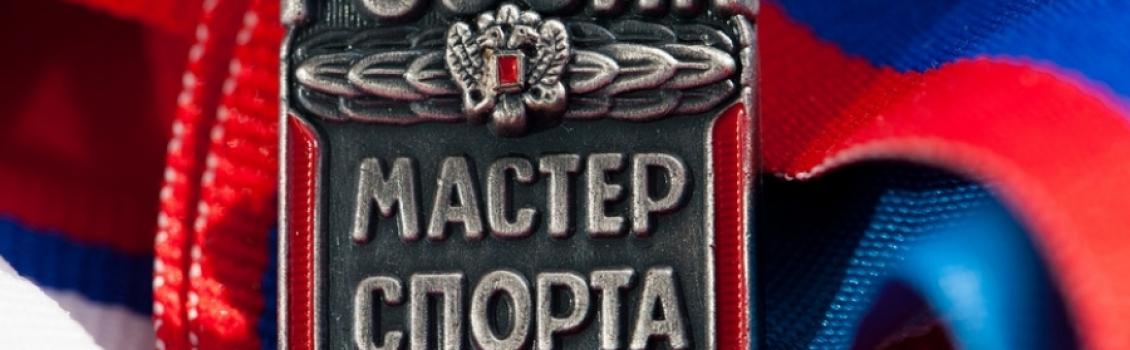 Наш «Мастер спорта России»!