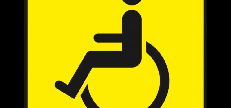 Без справки — не инвалид: о новых поправках к ПДД