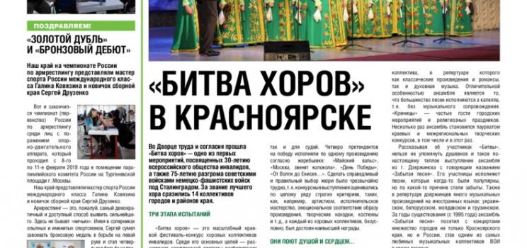 """газета """"Милосердие и надежда"""", выпуск №56"""