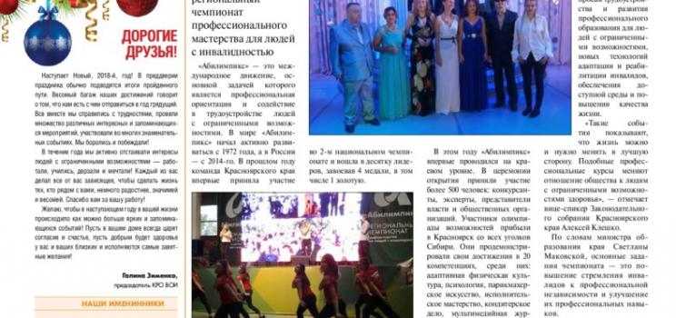"""газета """"Милосердие и надежда"""", выпуск №55"""