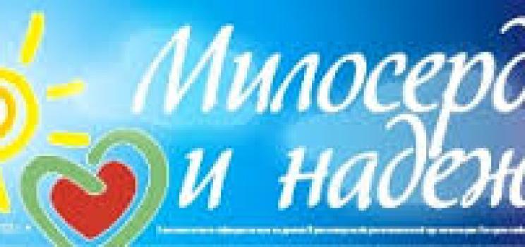 45, 46 и 47 выпуски газеты «Милосердие и надежда»