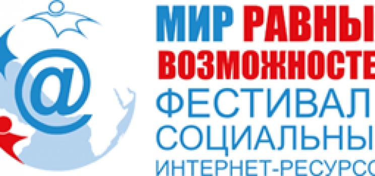 Открыт прием заявок на участие в Фестивале «Мир равных возможностей»