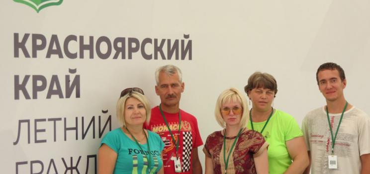 Летний гражданский форум в Красноярском крае