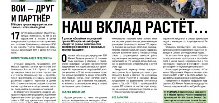 """газета """"Милосердие и надежда"""", выпуск №58"""