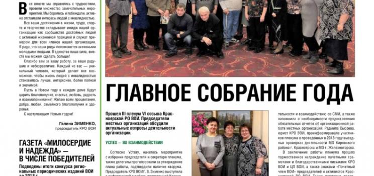 """газета """"Милосердие и надежда"""", выпуск №59"""
