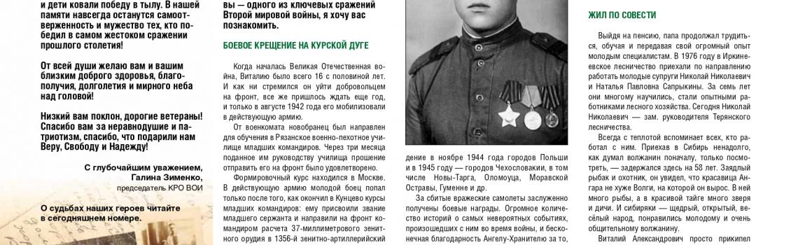 ГАЗЕТА «МИЛОСЕРДИЕ И НАДЕЖДА», ЮБИЛЕЙНЫЙ ВЫПУСК №65