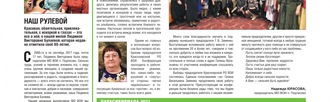 ГАЗЕТА «МИЛОСЕРДИЕ И НАДЕЖДА», ВЫПУСК №69