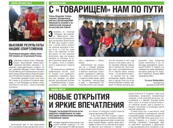 ГАЗЕТА «МИЛОСЕРДИЕ И НАДЕЖДА», ВЫПУСК №70