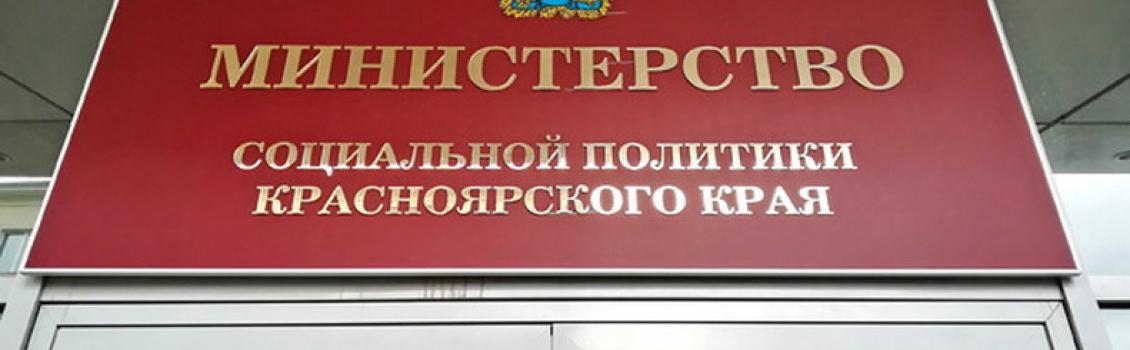 Общественный совет при Министерстве соц. политики
