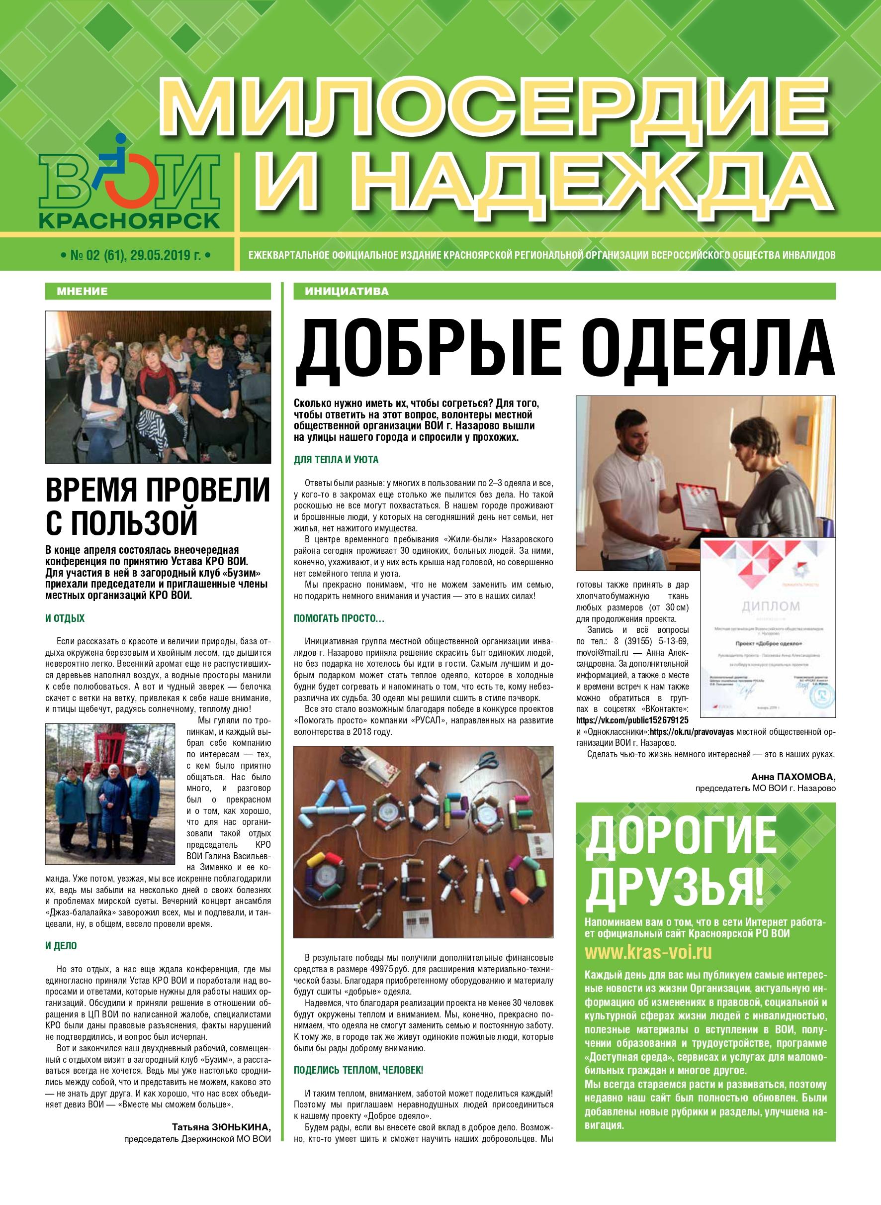 ГАЗЕТА «МИЛОСЕРДИЕ И НАДЕЖДА», ВЫПУСК №61