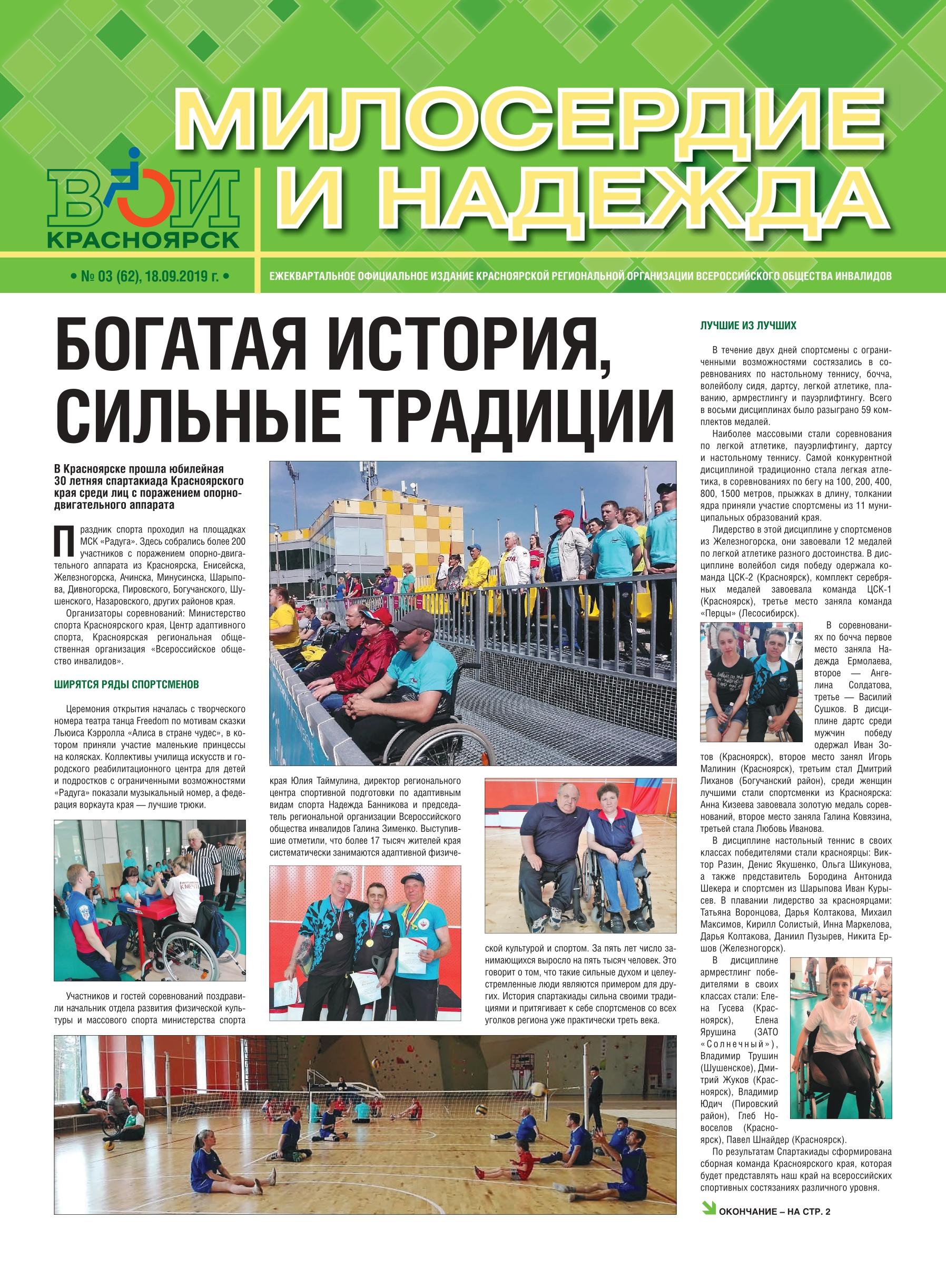 ГАЗЕТА «МИЛОСЕРДИЕ И НАДЕЖДА», ВЫПУСК №62