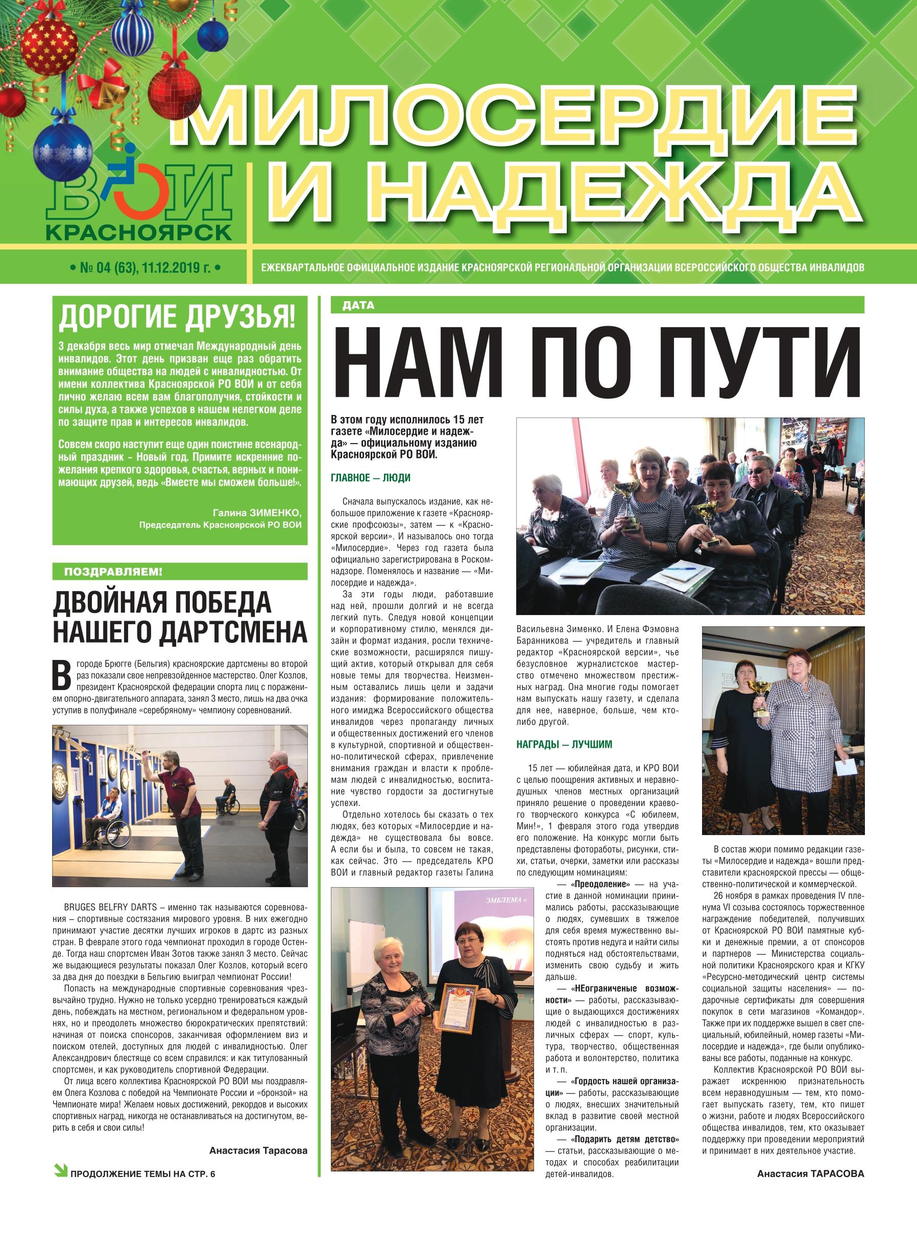 Газета «Милосердие и надежда», выпуск №63