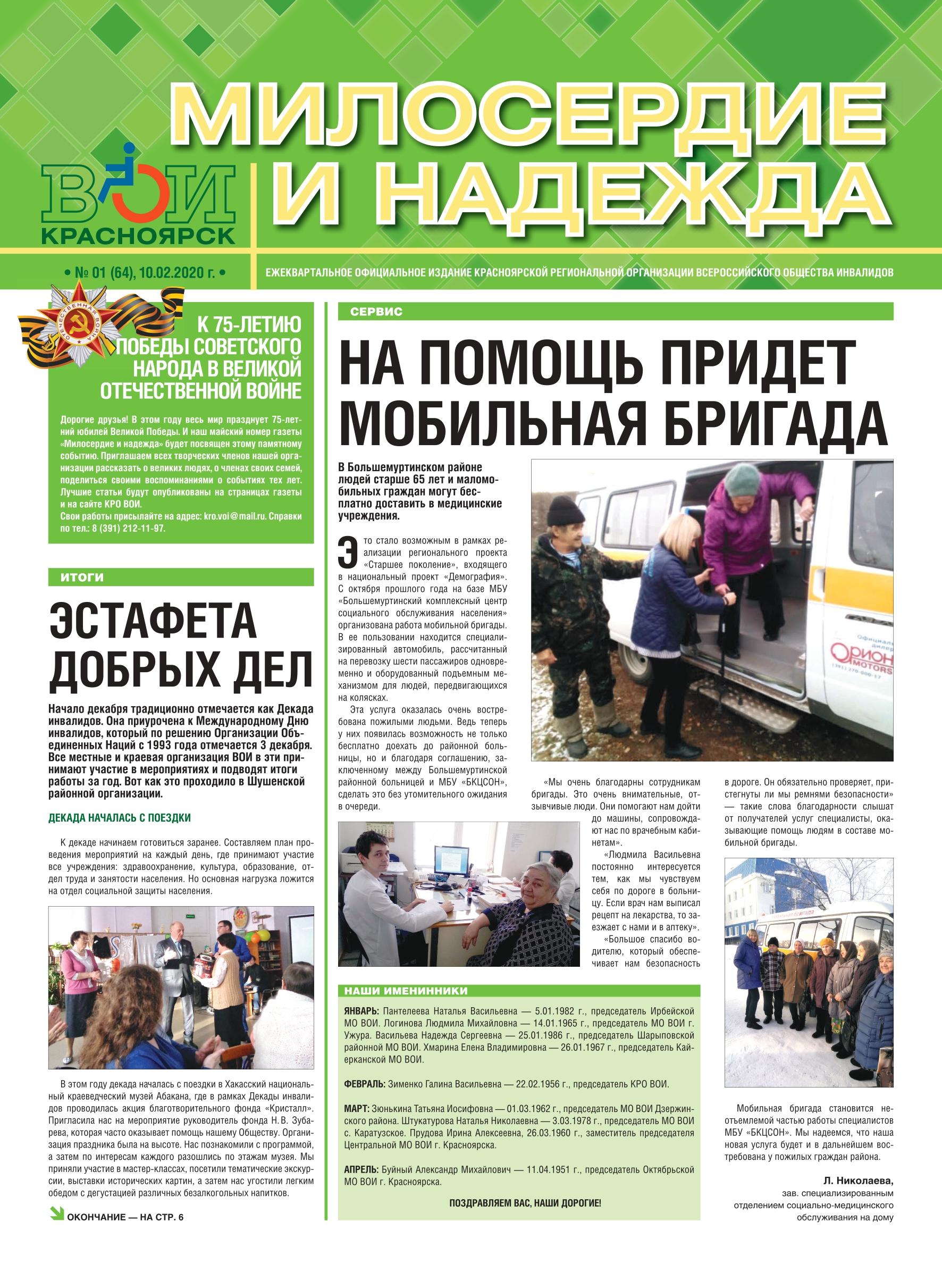 ГАЗЕТА «МИЛОСЕРДИЕ И НАДЕЖДА», ВЫПУСК №64