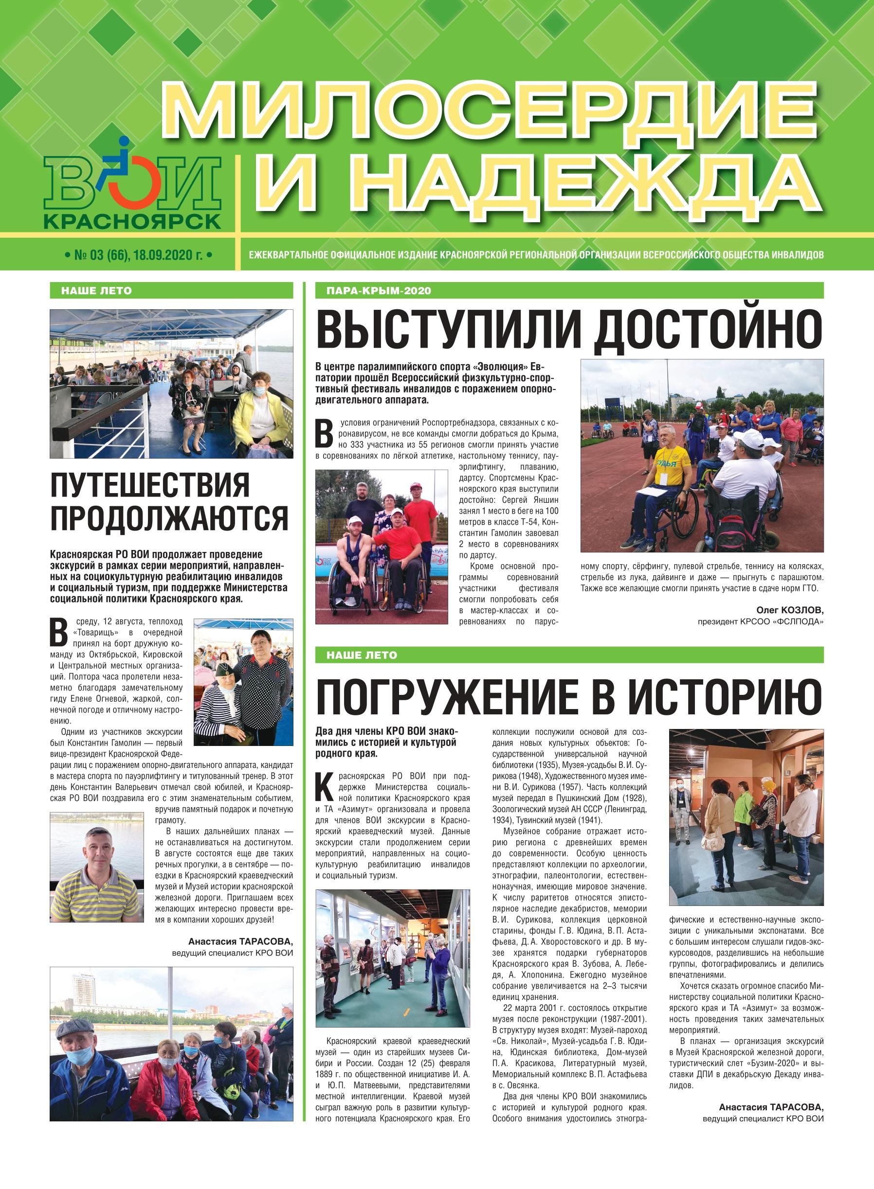 ГАЗЕТА «МИЛОСЕРДИЕ И НАДЕЖДА», ВЫПУСК №66