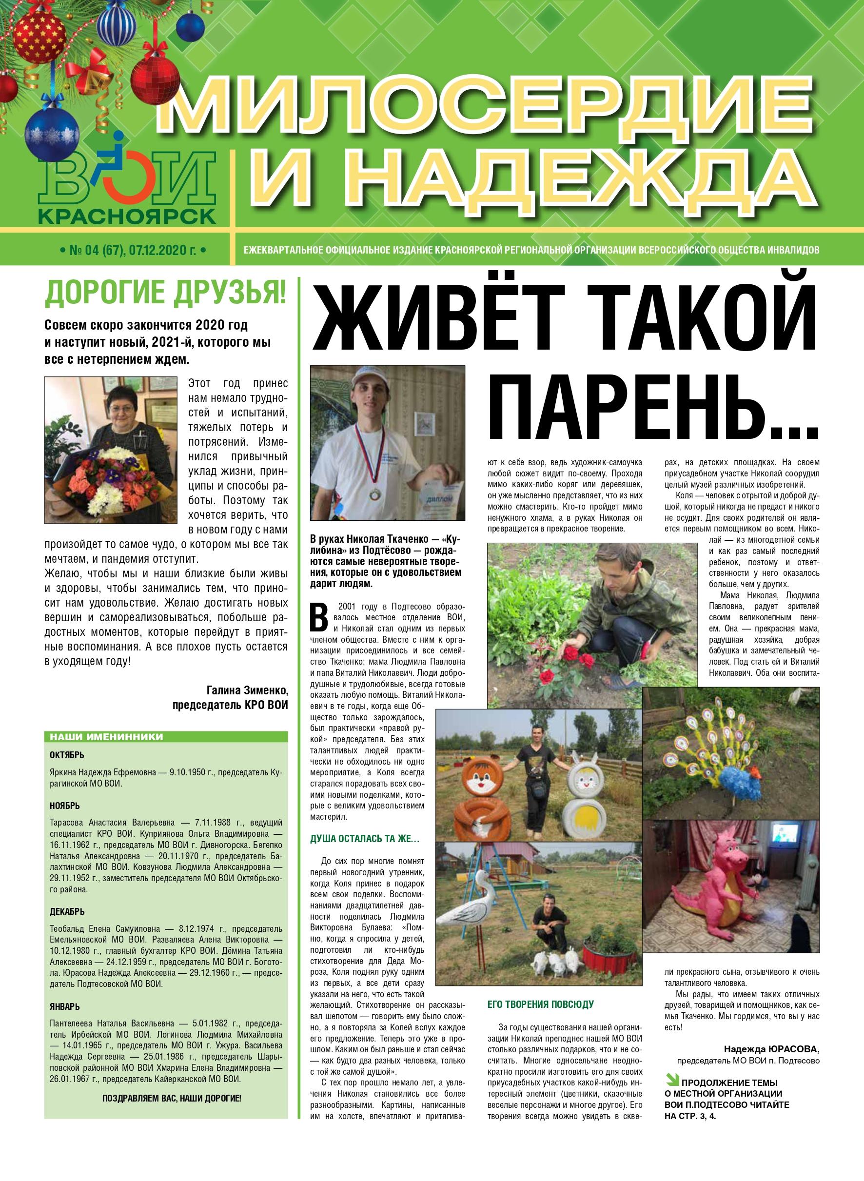 ГАЗЕТА «МИЛОСЕРДИЕ И НАДЕЖДА», ВЫПУСК №67