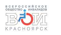 ВОИ Красноярск
